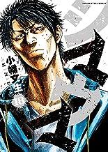 表紙: シマウマ(18) (ヤングキングコミックス) | 小幡文生