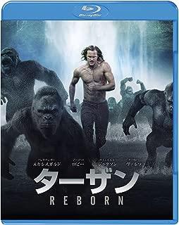 ターザン:REBORN ブルーレイ&DVDセット(初回仕様/2枚組/デジタルコピー付) [Blu-ray]
