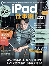 iPad仕事術! 2021 (iPadOS 14対応・最新版!)