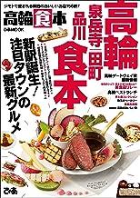 表紙: 高輪食本 | ぴあレジャーMOOKS編集部