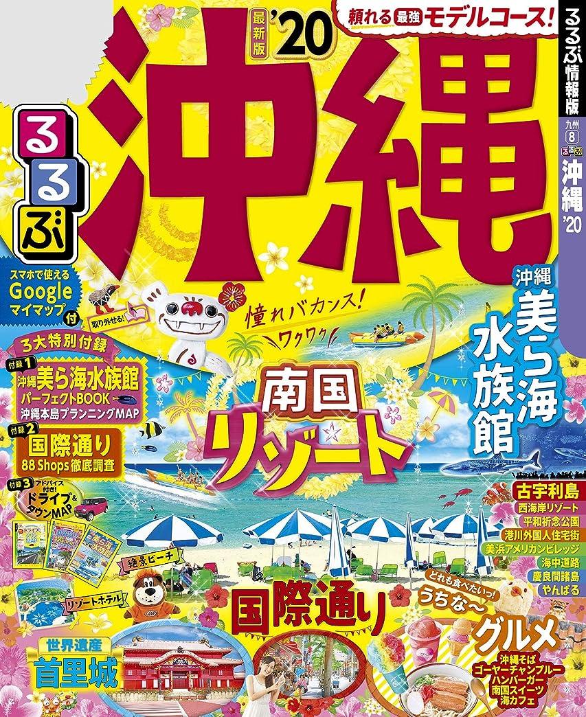 農場人形表示るるぶ沖縄'20 (るるぶ情報版(国内))