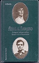Anna i Amedeo: Istorii͡a︡ taĭnoĭ li͡u︡bvi Akhmatovoĭ i Modilʹi͡a︡ni, ili, Risunok v interʹere : dokumentalʹnai͡a︡ povestʹ (Russian Edition)
