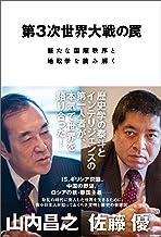 表紙: 第3次世界大戦の罠 新たな国際秩序と地政学を読み解く | 山内昌之
