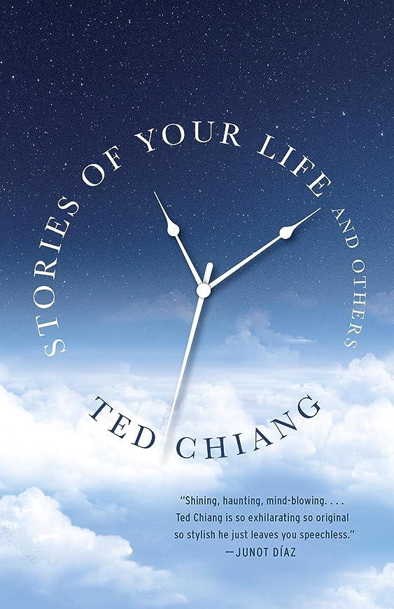 用心深い一般銀行Stories of Your Life and Others (English Edition)