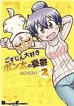 表紙: ごすじん大好きポン太の憂鬱 2 (電撃コミックスEX)   山口さぷり