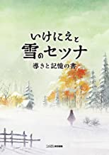 表紙: いけにえと雪のセツナ 導きと記憶の書 (ファミ通の攻略本)   週刊ファミ通編集部