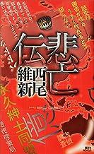 表紙: 悲亡伝 伝説 (講談社ノベルス) | 西尾維新