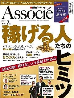 日経ビジネスアソシエ 2018年7月号 [雑誌]