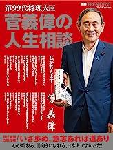 表紙: 第99代総理大臣 菅義偉の人生相談 | プレジデント社