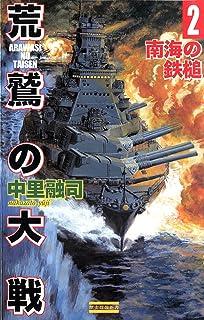 荒鷲の大戦2 南海の鉄槌 (歴史群像新書)