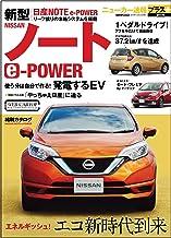 表紙: ニューカー速報プラス 第40弾 日産ノートハイブリッド e-POWER (CARTOP MOOK) | 交通タイムス社