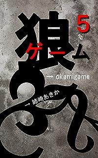 狼ゲーム 5巻《最終巻》