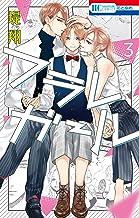 表紙: フラレガール 3 (花とゆめコミックス) | 堤翔