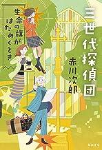 表紙: 三世代探偵団 生命の旗がはためくとき (角川書店単行本) | 赤川 次郎