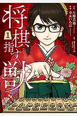 将棋指す獣 1巻: バンチコミックス Kindle版