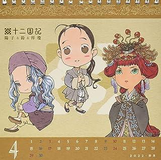 山田章博十二国記カレンダー 2022 ([カレンダー])