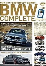 表紙: BMW COMPLETE Vol.68 [雑誌] | ル・ボラン編集部