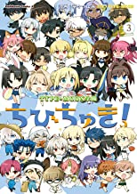 表紙: TYPE-MOON学園 ちびちゅき!(3) (角川コミックス・エース)   TYPE-MOON