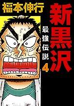 表紙: 新黒沢 最強伝説 4 | 福本 伸行