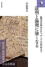 表紙: 証明と論理に強くなる ~論理式の読み方から,ゲーデルの門前まで~ | 小島 寛之