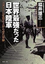 表紙: 世界最強だった日本陸軍 スターリンを震え上がらせた軍隊 PHP文庫 | 福井 雄三
