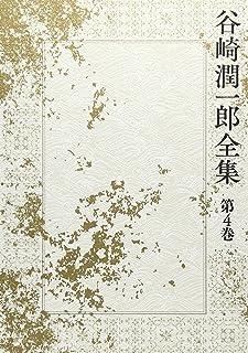 谷崎潤一郎全集〈第4巻〉鬼の面 人魚の嘆き 異端者の悲しみ
