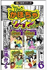 【極!合本シリーズ】The・かぼちゃワインシリーズ6巻 Kindle版