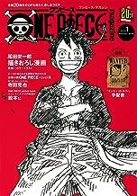 表紙: ONE PIECE magazine Vol.1 (ジャンプコミックスDIGITAL) | 尾田栄一郎