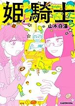 表紙: 姫と騎士たち【電子特典付き】 (コミックエッセイ) | 山本 白湯