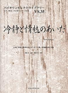 VS35 バイオリンセレクトライブラリー 冷静と情熱のあいだ/葉加瀬太郎 ピアノ伴奏・バイオリンパート付き (バイオリンセレクトライブラリー VS. 35)