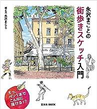 表紙: 永沢まことの街歩きスケッチ入門 | 永沢まこと