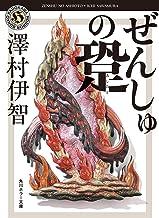 表紙: ぜんしゅの跫 比嘉姉妹シリーズ (角川ホラー文庫)   澤村伊智