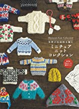 表紙: 世界の伝統柄を編む ミニチュアニットコレクション | 日本文芸社