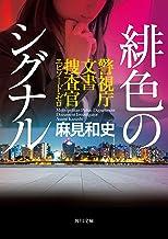 表紙: 緋色のシグナル 警視庁文書捜査官エピソード・ゼロ (角川文庫) | 麻見 和史