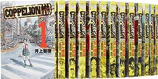 COPPELION コミック 1-24巻セット (ヤンマガKCスペシャル)