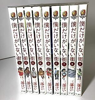僕だけがいない街 コミック 1-9巻セット (カドカワコミックス・エース)