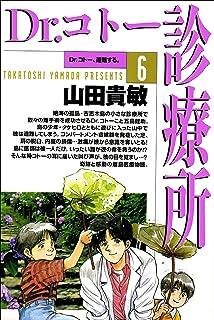 Dr.コトー診療所6巻