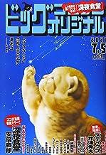 ビッグコミックオリジナル 2021年 7/5 号 [雑誌]