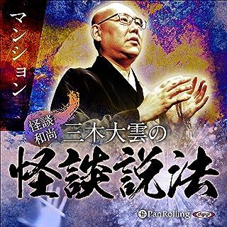 """""""怪談和尚""""三木大雲の怪談説法「マンション」"""