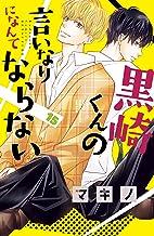 表紙: 黒崎くんの言いなりになんてならない(15) (別冊フレンドコミックス)   マキノ
