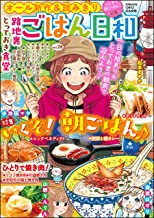 ごはん日和 Vol.28 いくぞ! 朝ごはん♪ [雑誌] (ぶんか社コミックス)