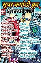 Super Commando Dhruv - Set of 20 Comics (Hindi Edition)