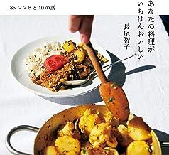 表紙: 85レシピと10の話 あなたの料理がいちばんおいしい   長尾 智子