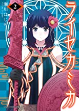 表紙: ライセカミカ(2) (角川コミックス・エース) | 瀬川 はじめ