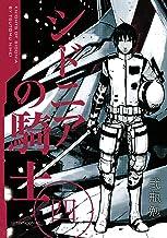 表紙: シドニアの騎士(4) (アフタヌーンコミックス) | 弐瓶勉