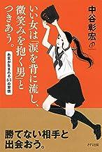 表紙: いい女は「涙を背に流し、微笑みを抱く男」とつきあう。 色気が生まれる63の習慣 (きずな出版) | 中谷 彰宏