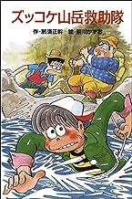 表紙: ズッコケ山岳救助隊 それいけズッコケ三人組 (ズッコケ文庫) | 前川かずお