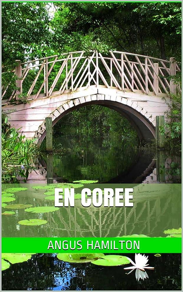 コテージぞっとするような地元EN COREE (French Edition)