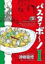表紙: パスタでボ~ノ 1巻 (芳文社コミックス) | 沖田龍児