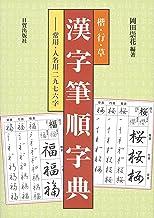 楷・行・草 漢字筆順字典―常用・人名用二九七六字